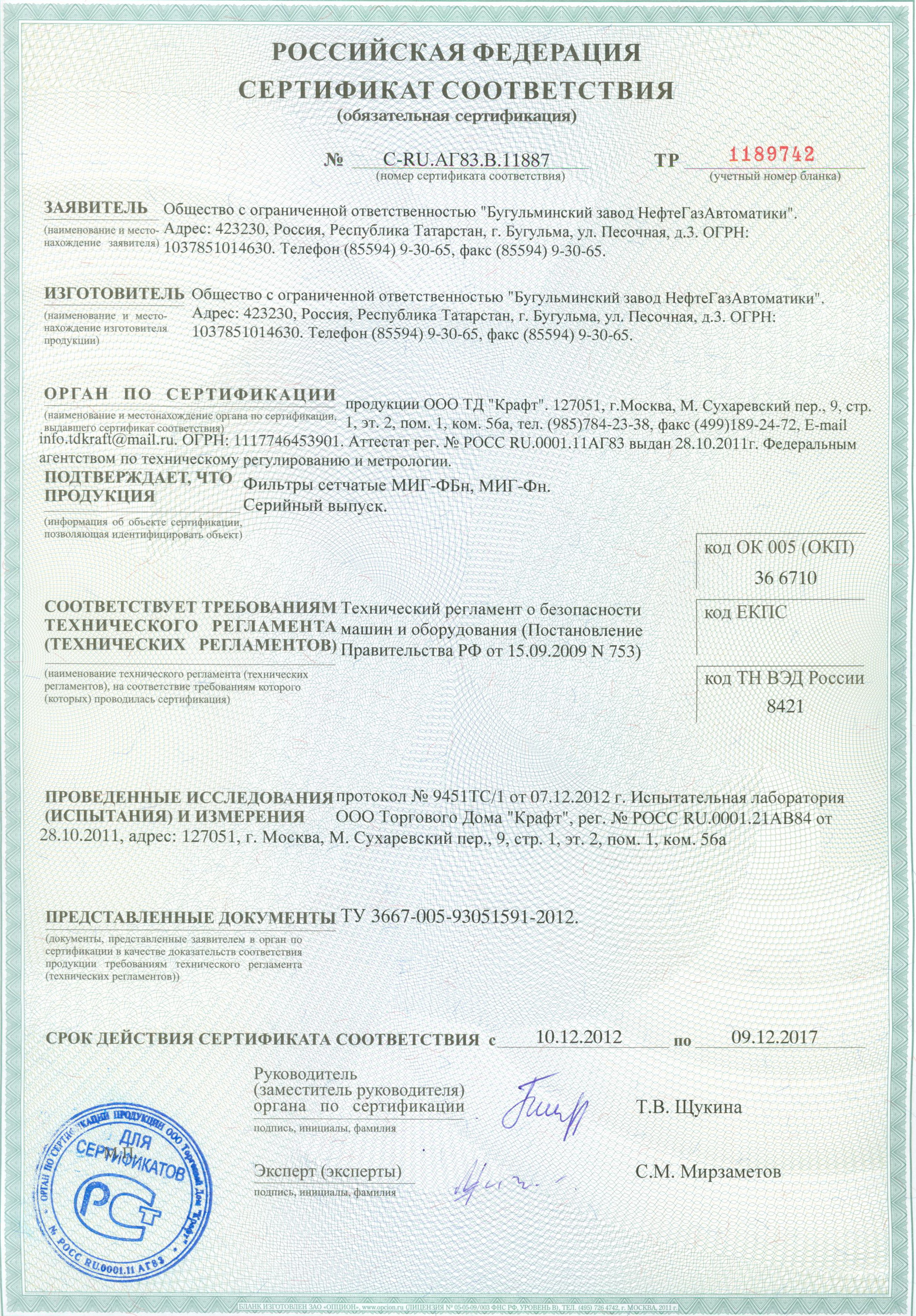 Сертифика́т соотве́тствия