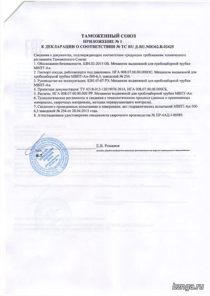 Декларация МВПТ. Приложение