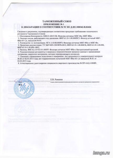 Декларация Фильтры. Приложение