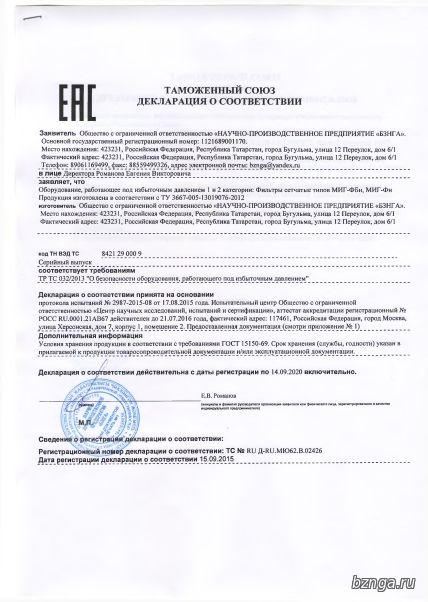 Декларация Фильтры